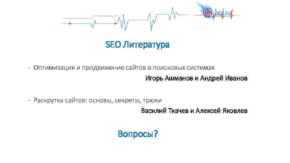 SEO Литература - Оптимизация и продвижение сайтов в поисковых системах Игорь Ашманов и Андрей