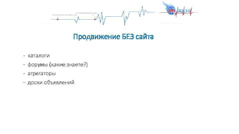 Продвижение БЕЗ сайта - каталоги форумы (какие знаете? ) агрегаторы доски объявлений