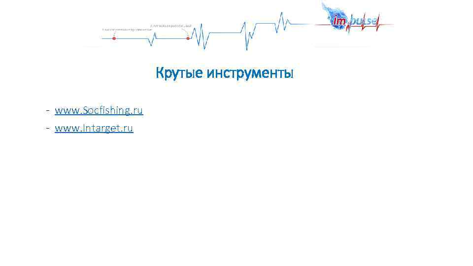 Крутые инструменты - www. Socfishing. ru - www. Intarget. ru