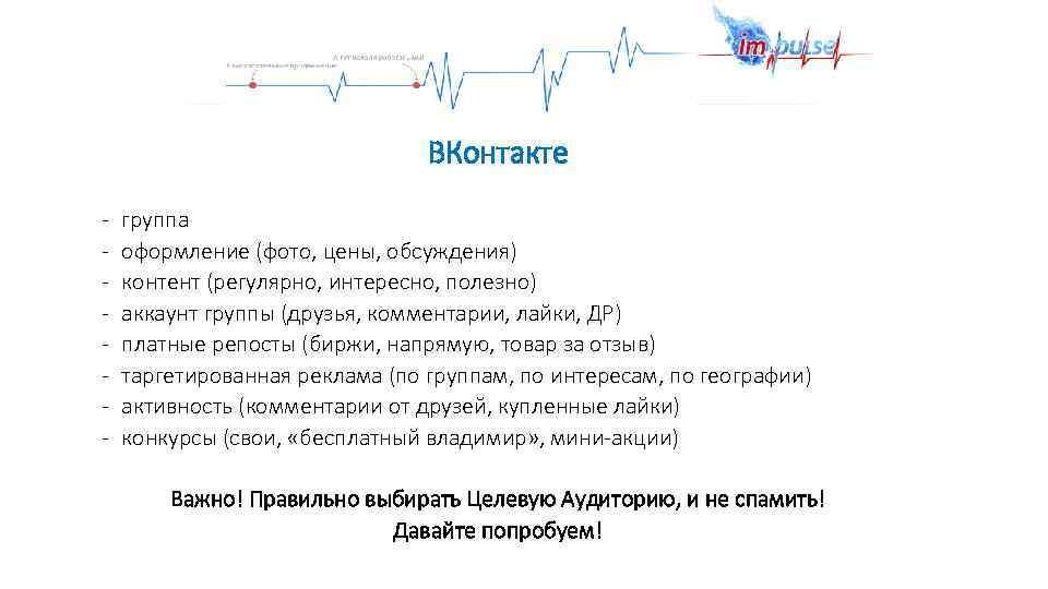 ВКонтакте - группа оформление (фото, цены, обсуждения) контент (регулярно, интересно, полезно) аккаунт группы (друзья,