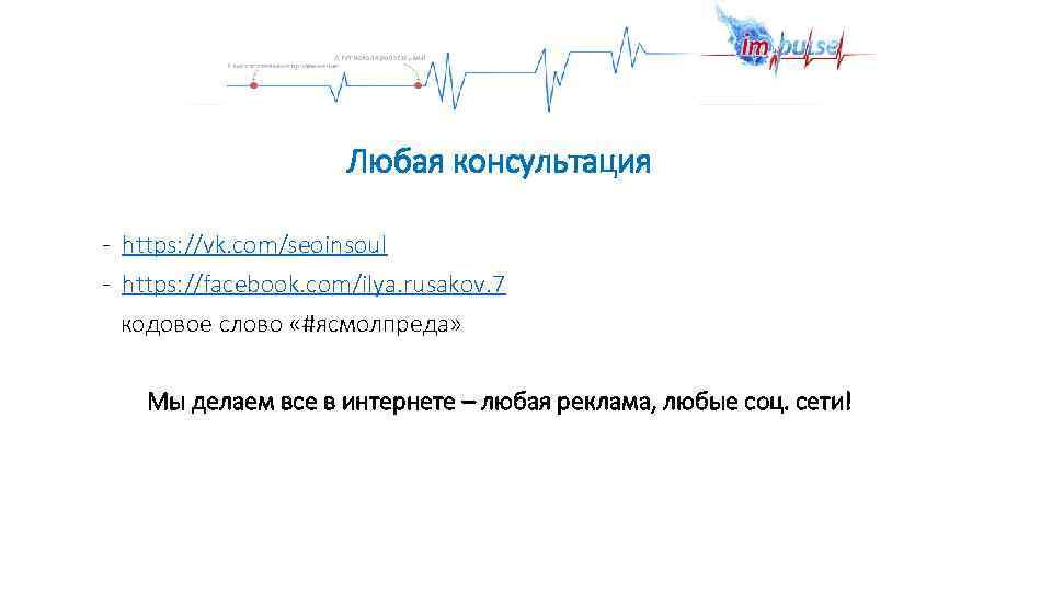 Любая консультация - https: //vk. com/seoinsoul - https: //facebook. com/ilya. rusakov. 7 кодовое слово