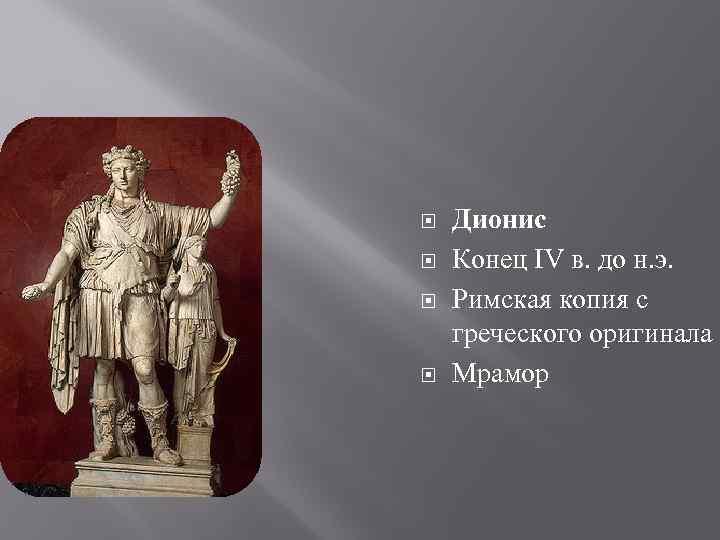 Дионис Конец IV в. до н. э. Римская копия с греческого оригинала Мрамор