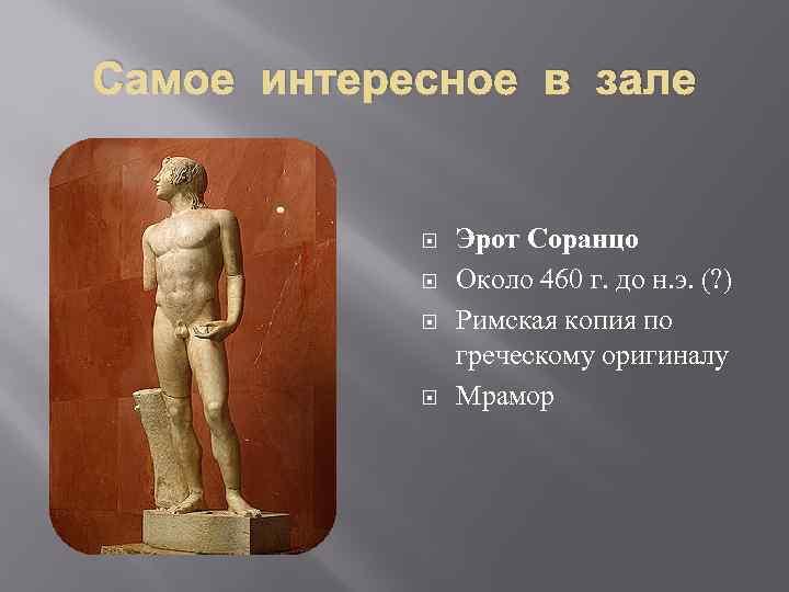 Самое интересное в зале Эрот Соранцо Около 460 г. до н. э. (? )