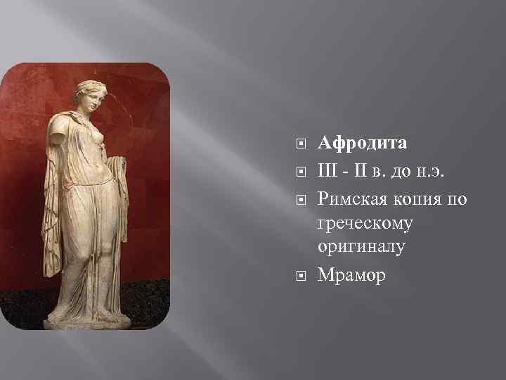 Афродита III - II в. до н. э. Римская копия по греческому оригиналу
