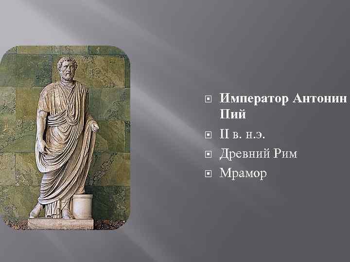 Император Антонин Пий II в. н. э. Древний Рим Мрамор