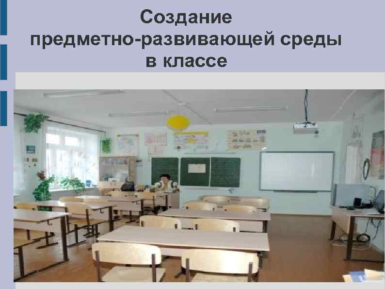 Создание предметно-развивающей среды в классе