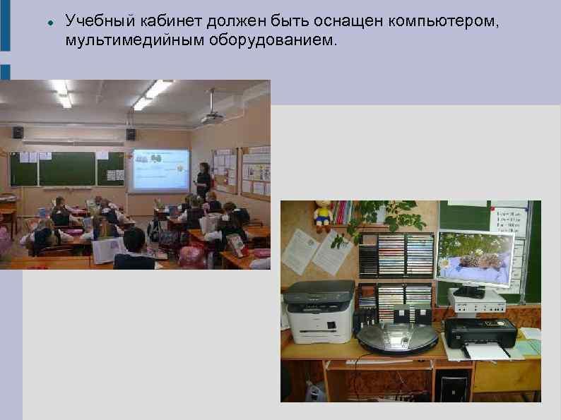 Учебный кабинет должен быть оснащен компьютером, мультимедийным оборудованием.