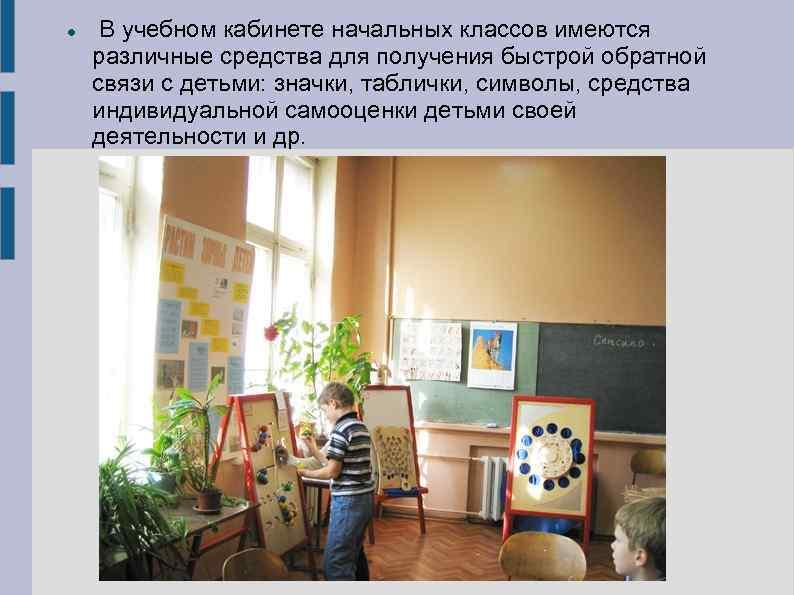 В учебном кабинете начальных классов имеются различные средства для получения быстрой обратной связи