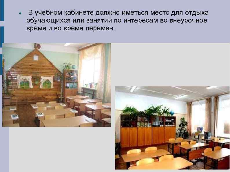 В учебном кабинете должно иметься место для отдыха обучающихся или занятий по интересам