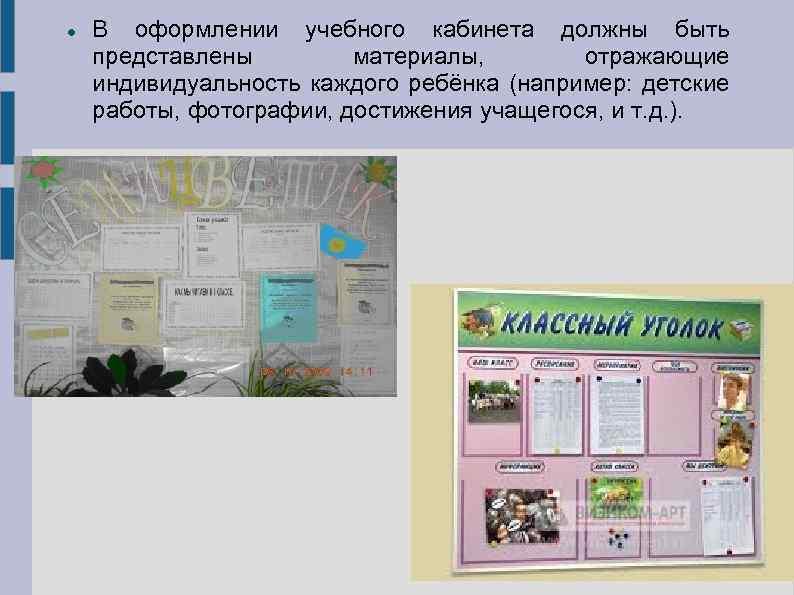 В оформлении учебного кабинета должны быть представлены материалы, отражающие индивидуальность каждого ребёнка (например: