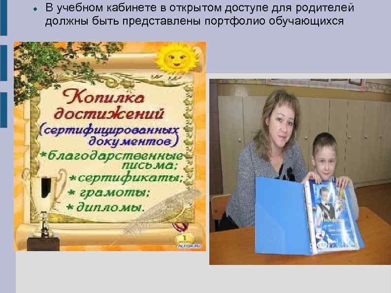 В учебном кабинете в открытом доступе для родителей должны быть представлены портфолио обучающихся