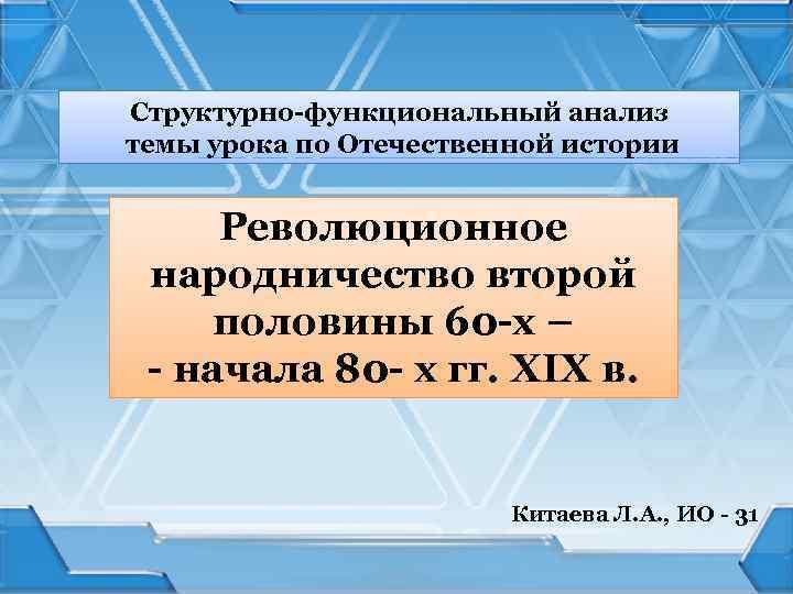 Структурно-функциональный анализ темы урока по Отечественной истории Революционное народничество второй половины 60 -х –