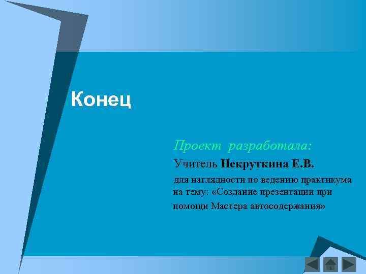 Конец Проект разработала: Учитель Некруткина Е. В. для наглядности по ведению практикума на тему: