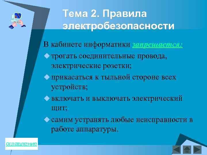 Тема 2. Правила электробезопасности В кабинете информатики запрещается: u трогать соединительные провода, электрические розетки;