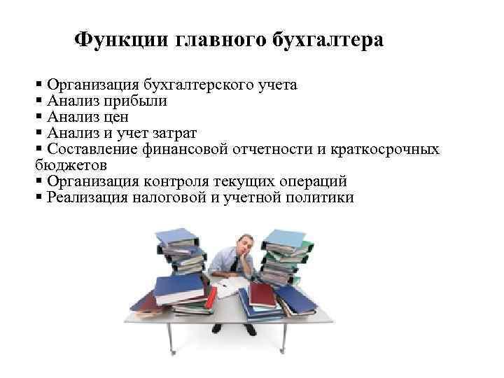 Функции главного бухгалтера организации журнал ознакомления с инструкциями