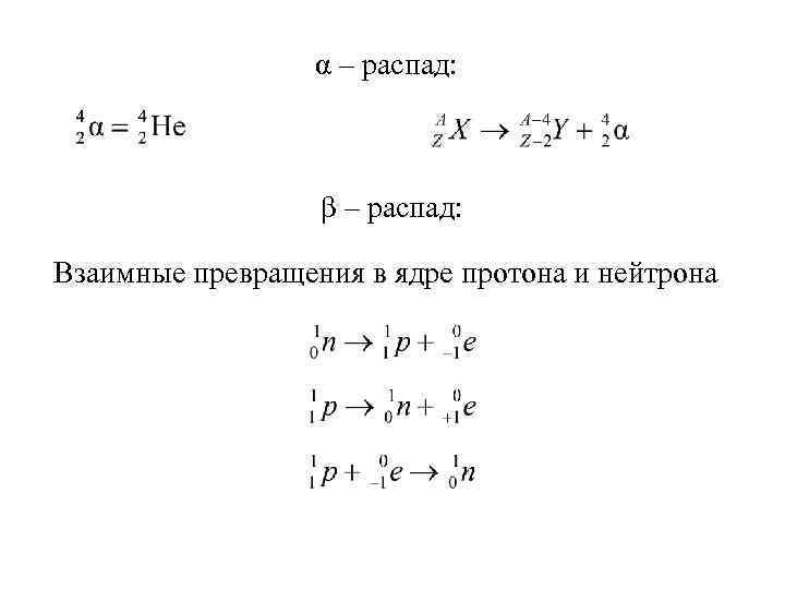 α – распад: β – распад: Взаимные превращения в ядре протона и нейтрона