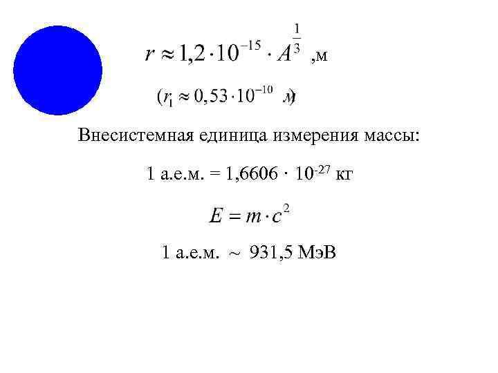 , м Внесистемная единица измерения массы: 1 а. е. м. = 1, 6606 ·
