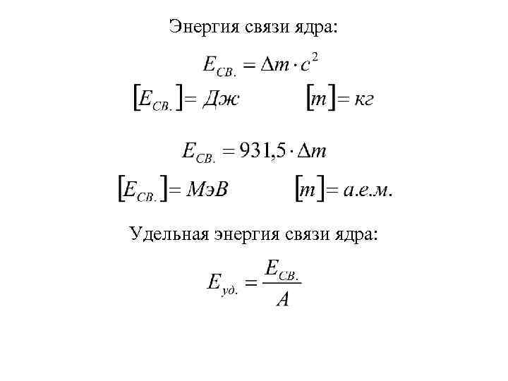 Энергия связи ядра: Удельная энергия связи ядра: