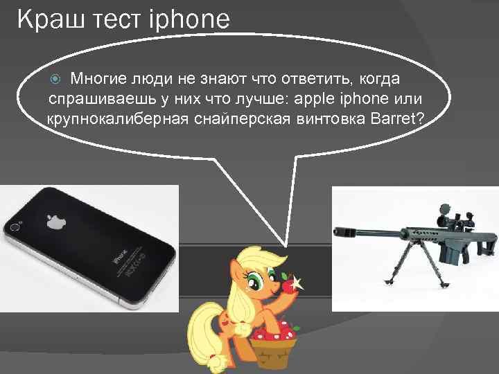 Краш тест iphone Многие люди не знают что ответить, когда спрашиваешь у них что