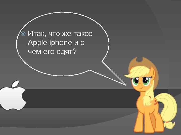 Итак, что же такое Apple iphone и с чем его едят?