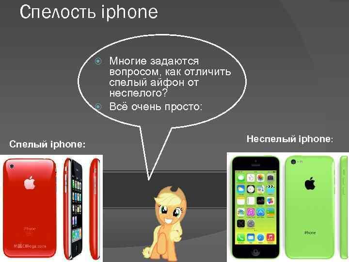 Спелость iphone Многие задаются вопросом, как отличить спелый айфон от неспелого? Всё очень просто: