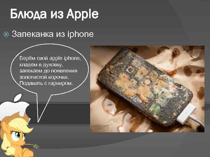 Блюда из Apple Запеканка из iphone Берём свой apple iphone, кладем в духовку, запекаем