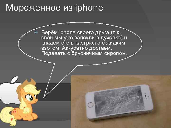 Мороженное из iphone Берём iphone своего друга (т. к. свой мы уже запекли в