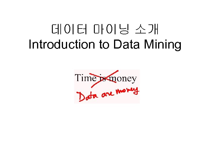 데이터 마이닝 소개 Introduction to Data Mining