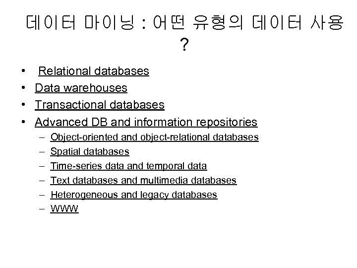 데이터 마이닝 : 어떤 유형의 데이터 사용 ? • Relational databases • Data warehouses