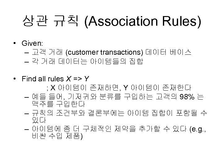 상관 규칙 (Association Rules) • Given: – 고객 거래 (customer transactions) 데이터 베이스 –