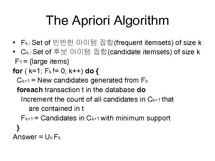 The Apriori Algorithm • Fk : Set of 빈번한 아이템 집합(frequent itemsets) of size