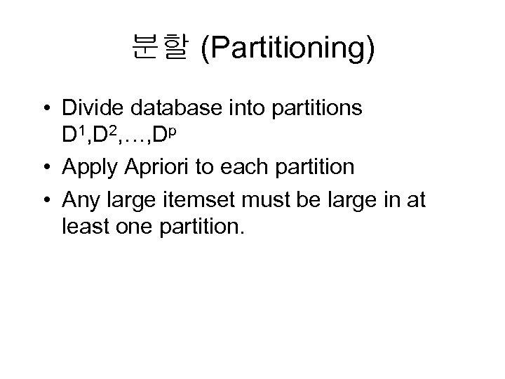 분할 (Partitioning) • Divide database into partitions D 1, D 2, …, Dp •