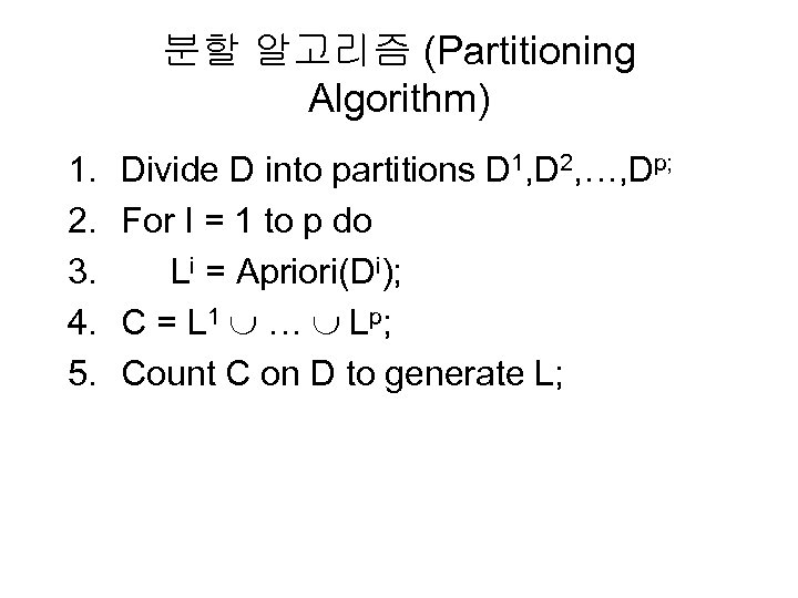 분할 알고리즘 (Partitioning Algorithm) 1. 2. 3. 4. 5. Divide D into partitions D