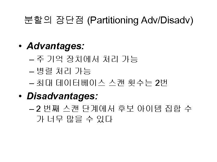 분할의 장단점 (Partitioning Adv/Disadv) • Advantages: – 주 기억 장치에서 처리 가능 – 병렬