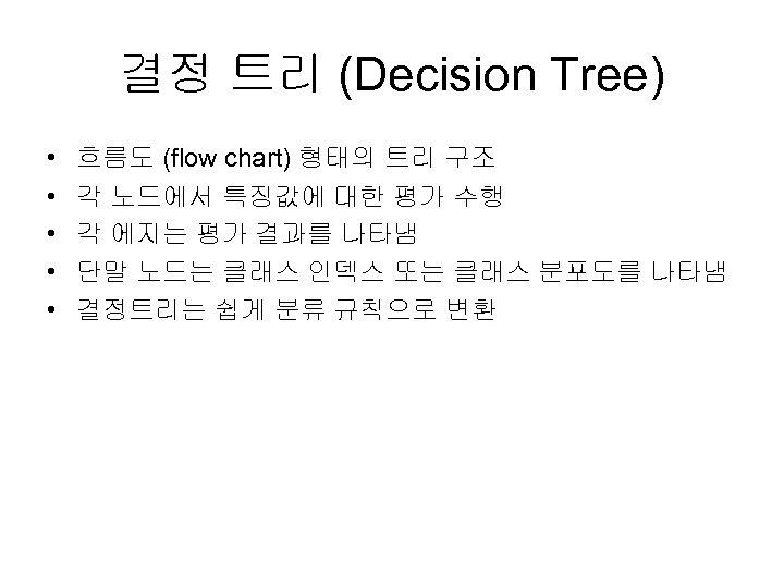 결정 트리 (Decision Tree) • • • 흐름도 (flow chart) 형태의 트리 구조 각