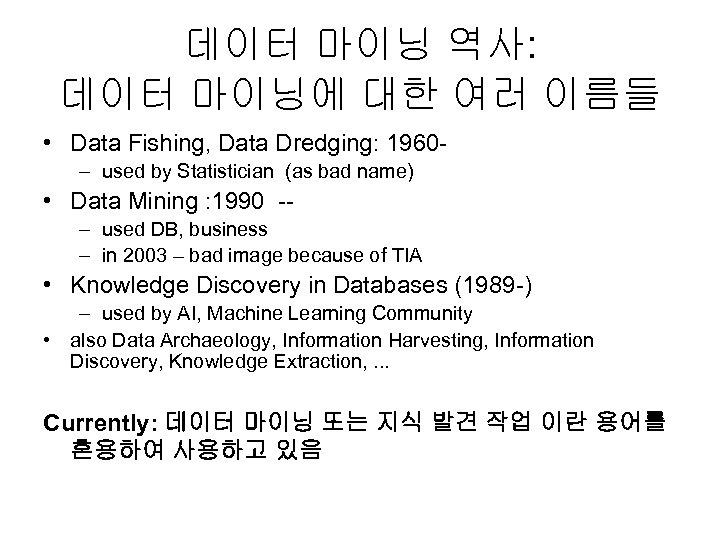 데이터 마이닝 역사: 데이터 마이닝에 대한 여러 이름들 • Data Fishing, Data Dredging: 1960–