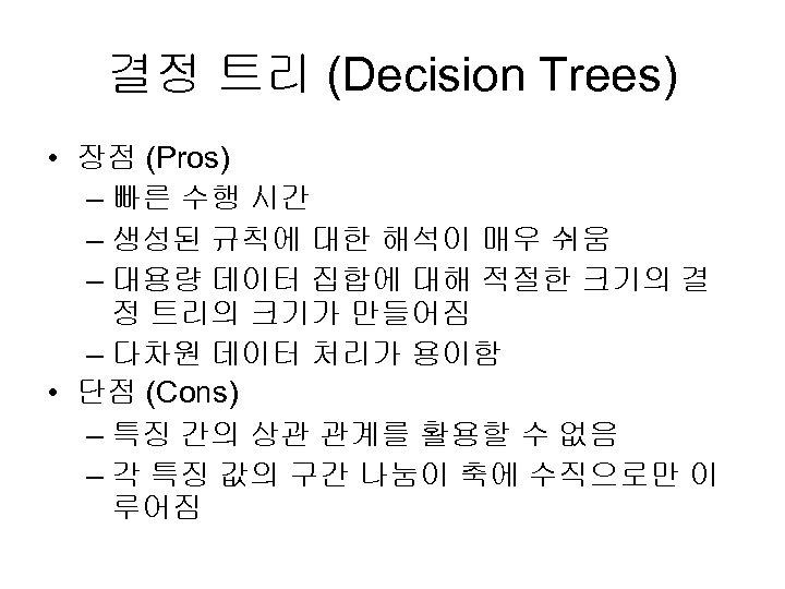 결정 트리 (Decision Trees) • 장점 (Pros) – 빠른 수행 시간 – 생성된 규칙에