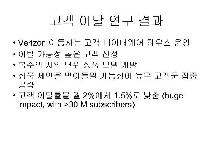 고객 이탈 연구 결과 • Verizon 이통사는 고객 데이터웨어 하우스 운영 • 이탈 가능성