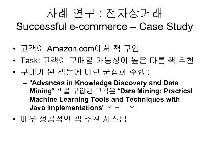 사례 연구 : 전자상거래 Successful e-commerce – Case Study • 고객이 Amazon. com에서 책