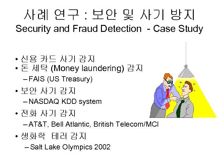 사례 연구 : 보안 및 사기 방지 Security and Fraud Detection - Case Study