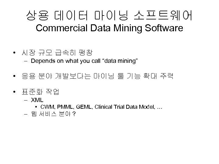 상용 데이터 마이닝 소프트웨어 Commercial Data Mining Software • 시장 규모 급속히 팽창 –