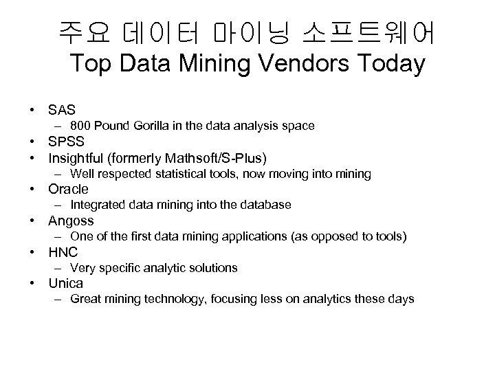 주요 데이터 마이닝 소프트웨어 Top Data Mining Vendors Today • SAS – 800 Pound