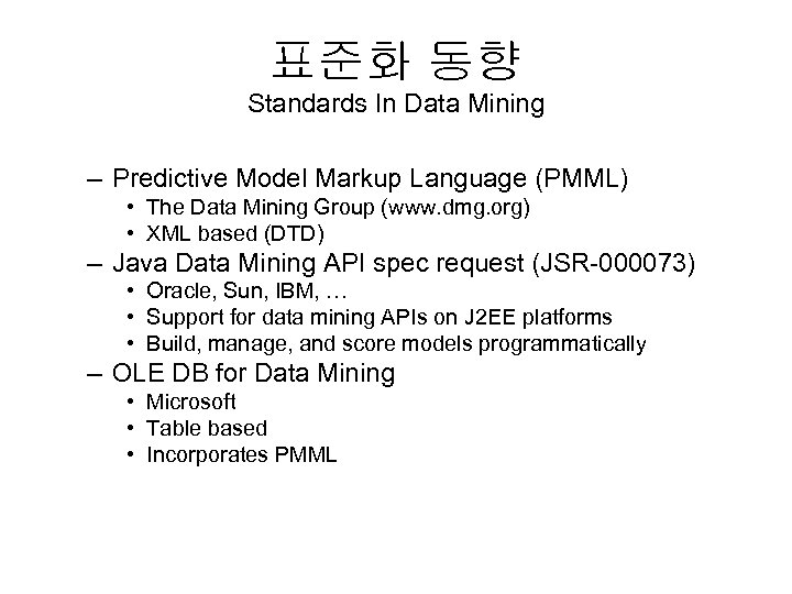 표준화 동향 Standards In Data Mining – Predictive Model Markup Language (PMML) • The