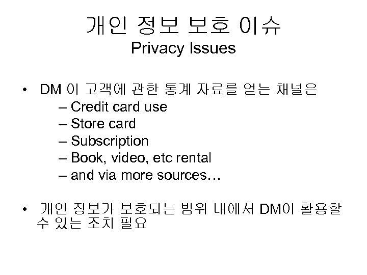 개인 정보 보호 이슈 Privacy Issues • DM 이 고객에 관한 통계 자료를 얻는