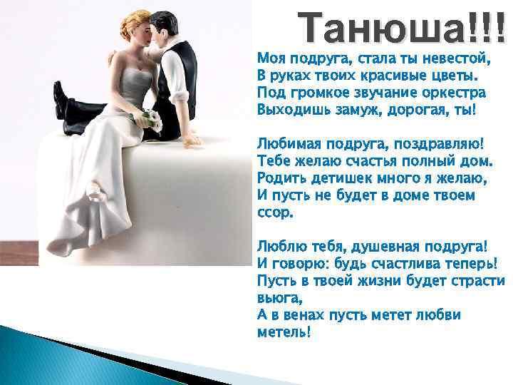 Свадебные поздравления подруге детства