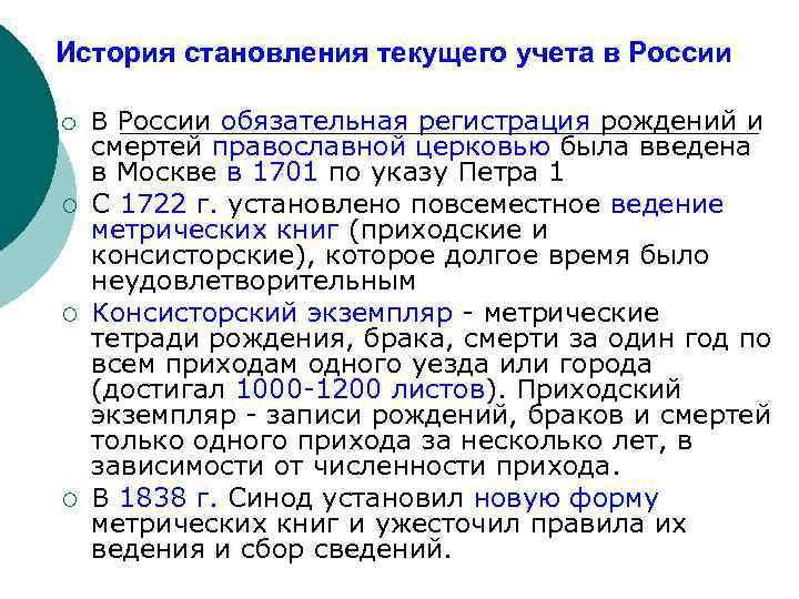 История становления текущего учета в России ¡ ¡ В России обязательная регистрация рождений и