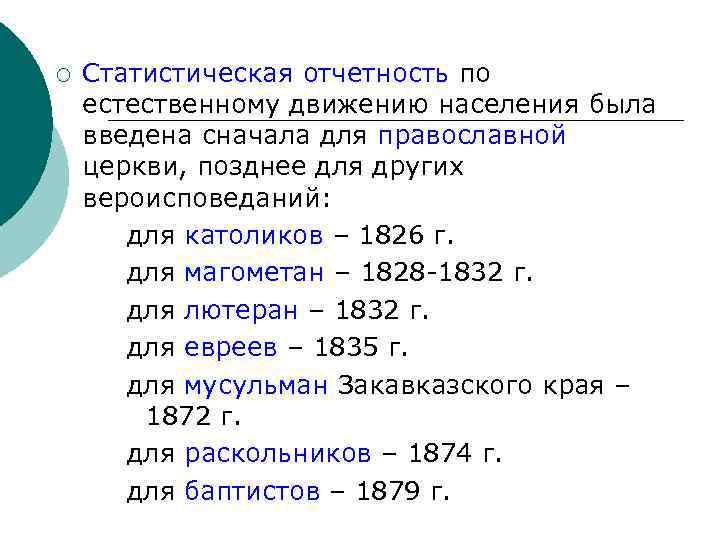 ¡ Статистическая отчетность по естественному движению населения была введена сначала для православной церкви, позднее