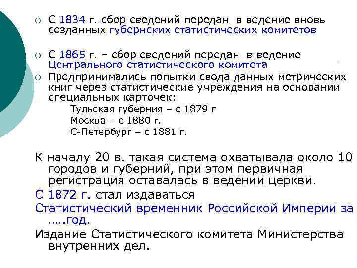 ¡ С 1834 г. сбор сведений передан в ведение вновь созданных губернских статистических комитетов