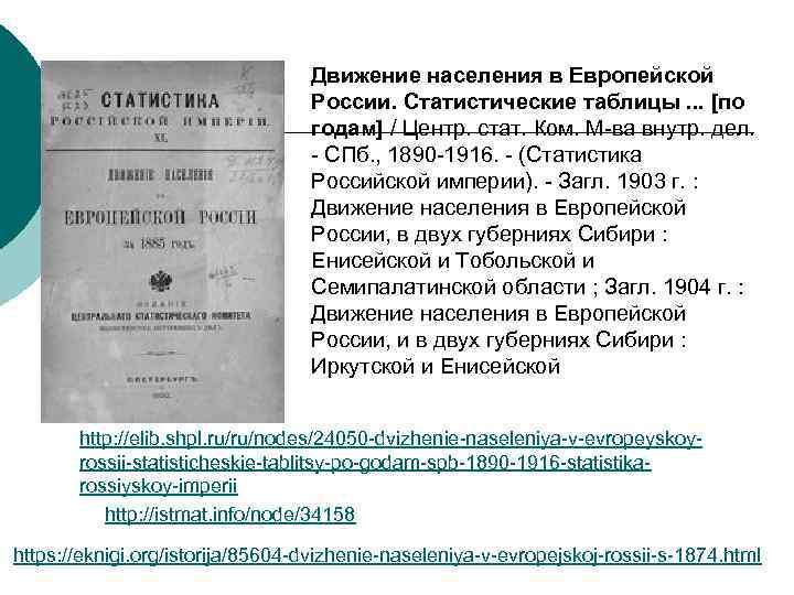Движение населения в Европейской России. Статистические таблицы. . . [по годам] / Центр. стат.
