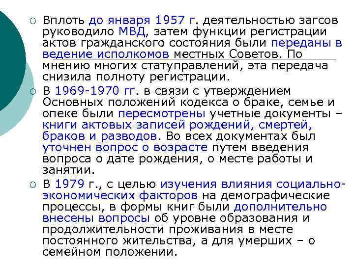 ¡ ¡ ¡ Вплоть до января 1957 г. деятельностью загсов руководило МВД, затем функции